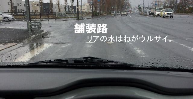 舗装路でリアタイヤの雨巻上げ音で車内がうるさい。