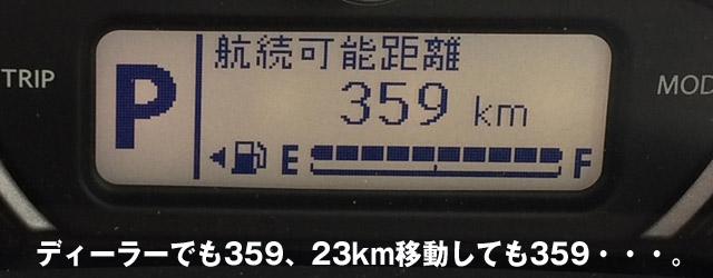 ディーラー出発前と同じ距離表示。スズキはいい加減だ。