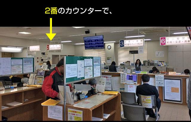 札幌地区軽自動車協会の2番カウンター