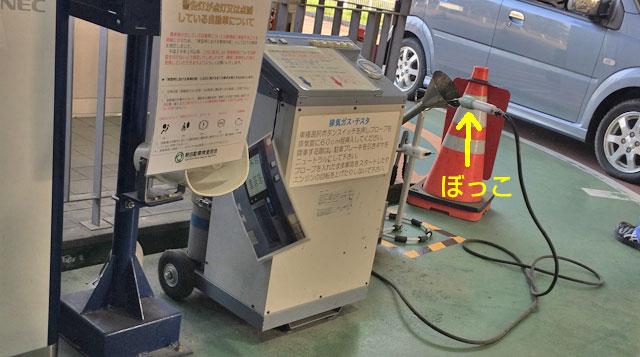排気ガス検査器具。
