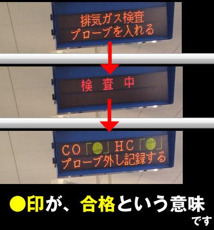 排気ガス検査合格。