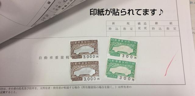 重量税印紙が貼られました