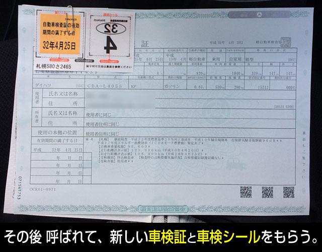 合格していたら、車検シールと、新しい車検証を受け取れます。