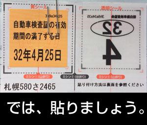 車検シールの貼り方。