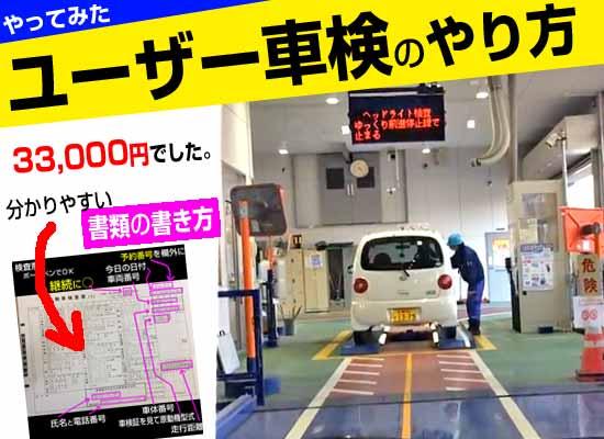 札幌でユーザー車検の手続きと書類の書き方