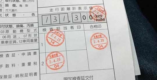 ユーザー車検に合格しました。
