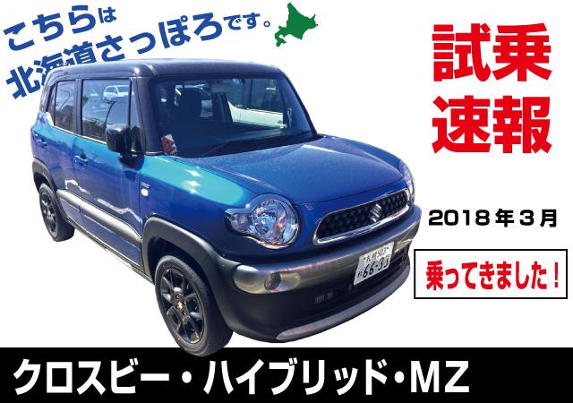 クロスビーハイブリッドMX4WDを北海道札幌で試乗。