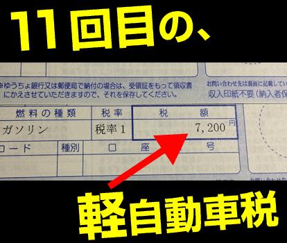 11回目の軽自動車税。13回目から 12,900円へ増税。