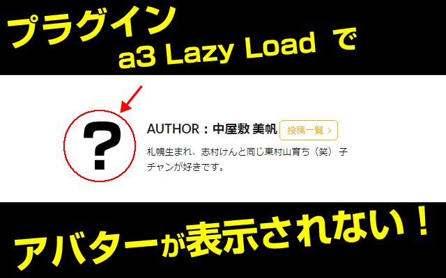 a3 Lazy Loadでアバターが表示されない
