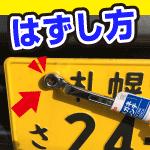 ナンバーの外し方。ご当地ナンバー札幌。