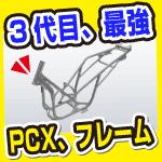 新型3代目PCX ( JF81 )、2代目とフレーム形状の違いを比較。