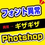 文字フォントがギザギザ、戻し方・直し方・修復方法 │ フォトショップ異常 ( photoshop )