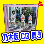 MVを見たくて、9年ぶりにCDを買った。乃木坂46 - Against ( アゲインスト )
