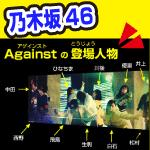乃木坂46 - Against ( アゲインスト )、MVの各登場シーンのメンバーを特定
