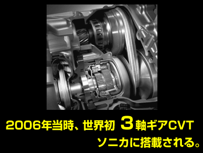 ダイハツが開発した世界初の3軸CVTトランスミッション