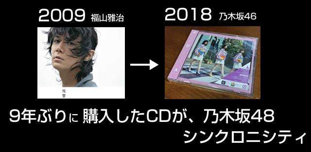 9年ぶりに購入したCDが乃木坂46