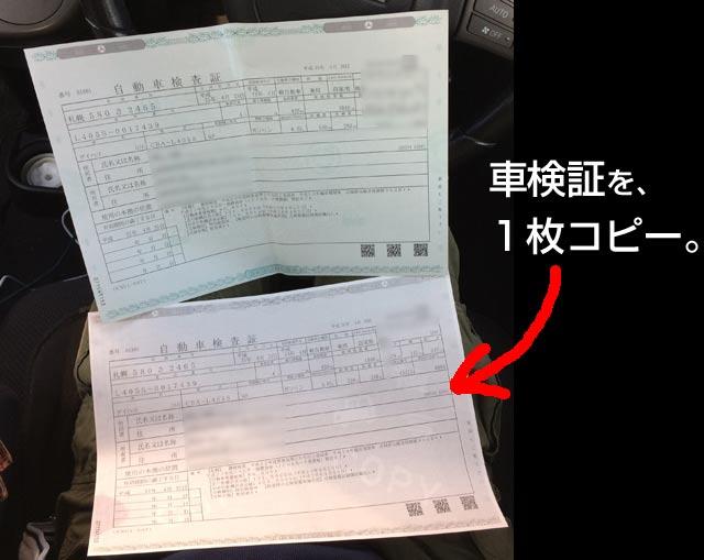 車検証を1枚コピーしよう