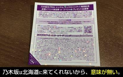 北海道に乃木坂46が来ないので無意味な握手券