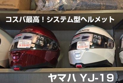 おすすめシステムヘルメットYJ-19
