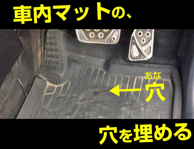 車内フロアゴムマットのおすすめ修理方法。運転席の穴を塞ぎます。
