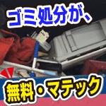 札幌のゴミ処理処分は無料でマテックで捨てれます。スマホ・パソコン・家電まで。
