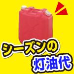 年間・シーズンの灯油代はいくら?→ 13,000円でした。石油ファンヒーター。