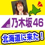 北海道、札幌に乃木坂46メンバーが来た!!