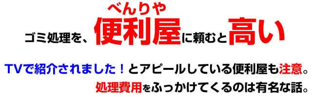 札幌の便利屋で捨てるのは高い。手数料は払いたくない。