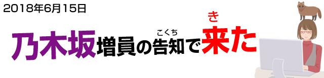 北海道にメンバー増員の告知でやってきた