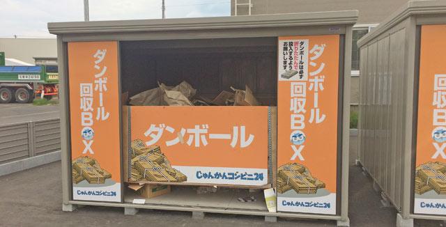 札幌で無料でダンボールを処分