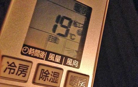 エアコン24時間運転の実験。暖房19度設定