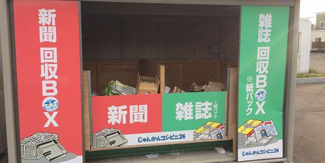札幌で無料で新聞・雑誌を処分
