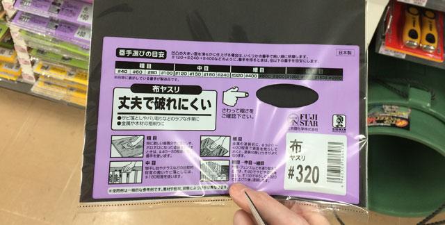 汚れ面を削って、貼り付けやすくする紙やすり