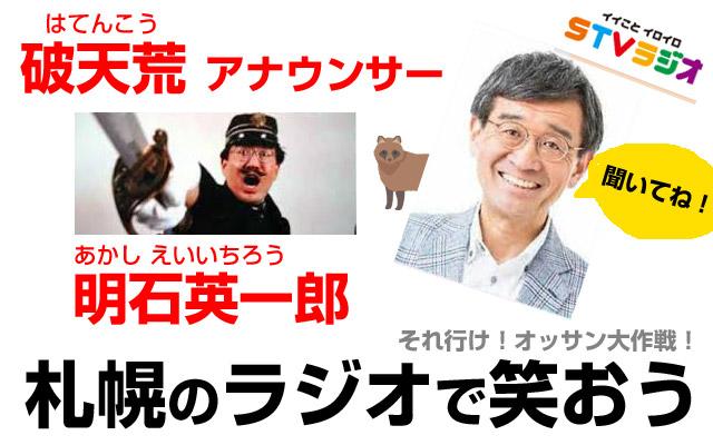 北海道札幌はSTVラジオ。アナウンサー部長の明石英一郎