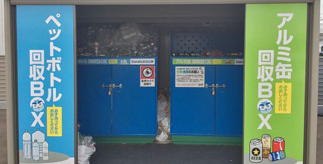 札幌で無料でペットボトルとアルミ缶を処分