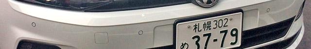 フロントバンパーのセンサーソナー
