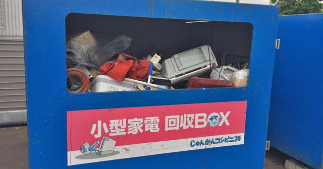 札幌で無料で小型家電を処分