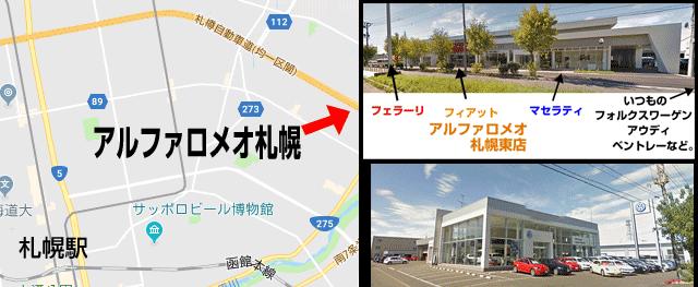 アルファロメオ札幌ブブ店