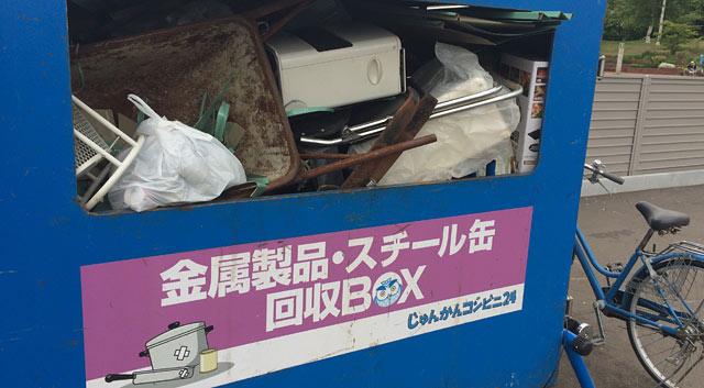 金属製品・スチール缶回収ボックス