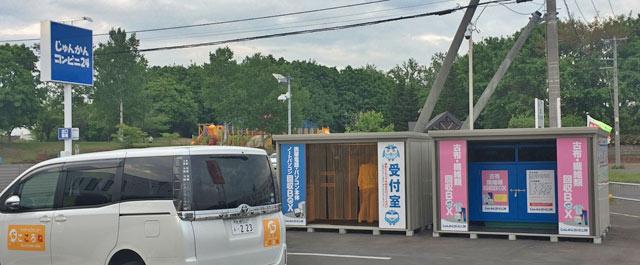 受付と衣類回収ボックス