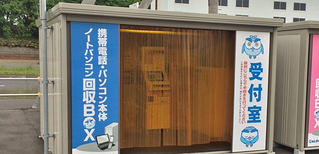 パソコンも札幌で無料処分
