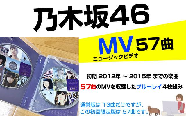乃木坂46MV集、ALL MV COLLECTION 初回限定版ブルーレイ