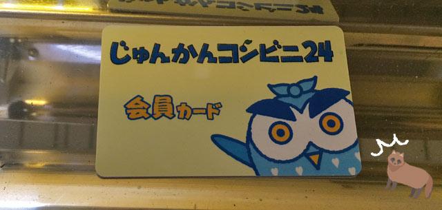 フクロウがマスコット