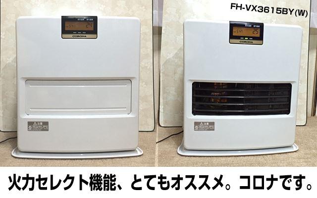 実験したストーブ、コロナFH-VX3615BY