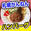 柔らかいハンバーグ。新札幌がんねん、まぁまぁ美味しい。