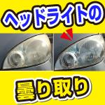 ソフト99のヘッドライトリフレッシュを使ってみた感想とやり方。HIDの明るさが違う。