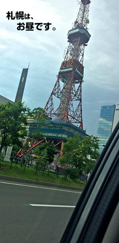 札幌のオススメランチ