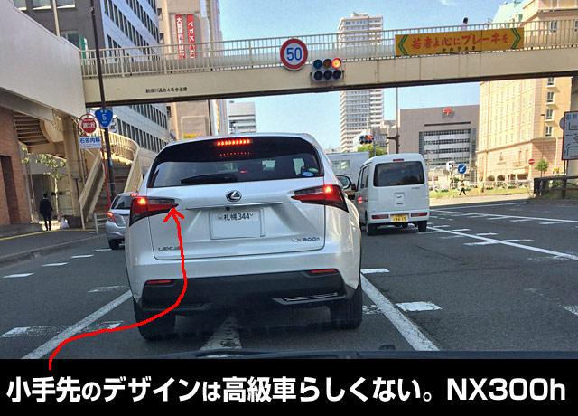 NX300hのテールライトデザインは安っぽくて嫌い。