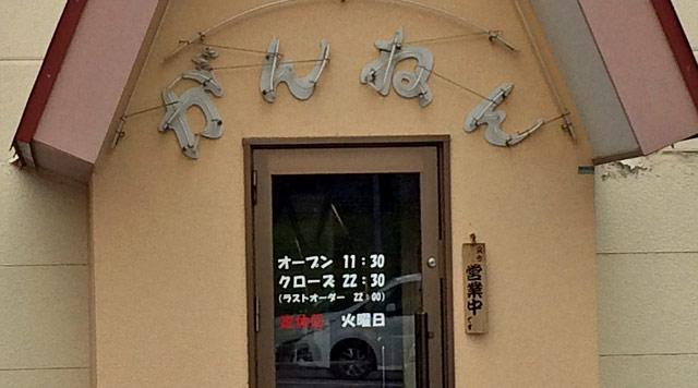 がんねんは新札幌のステーキ屋