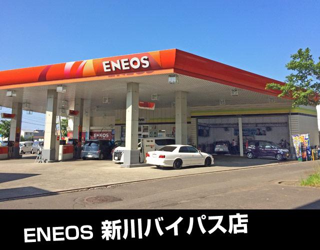 エネオス、札幌新川バイパス店でオイルフィルター交換。